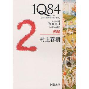 1Q84 a novel BOOK1後編 / 村上春樹