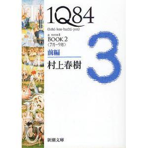 1Q84 a novel BOOK2前編 / 村上春樹|bookfan