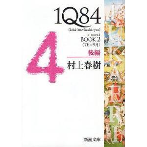 1Q84 a novel BOOK2後編 / 村上春樹