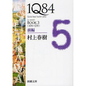 1Q84 a novel BOOK3前編 / 村上春樹