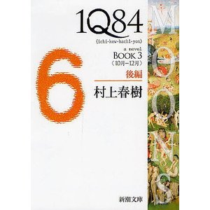 1Q84 a novel BOOK3後編 / 村上春樹