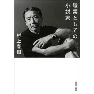 著:村上春樹 出版社:新潮社 発行年月:2016年10月 シリーズ名等:新潮文庫 む−5−37