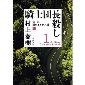 騎士団長殺し 第1部〔上〕 / 村上春樹|bookfan