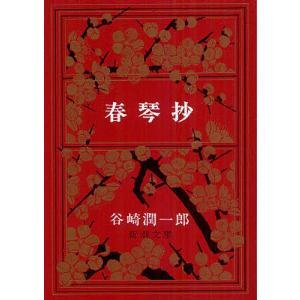 著:谷崎潤一郎 出版社:新潮社 発行年月:2012年06月 シリーズ名等:新潮文庫 た−1−3
