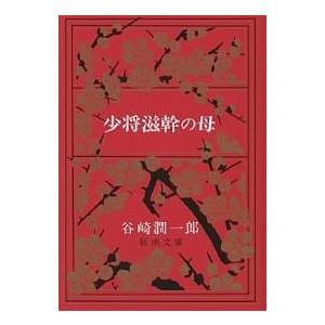 少将滋幹の母/谷崎潤一郎の商品画像 ナビ