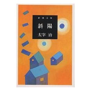 斜陽 / 太宰治|bookfan