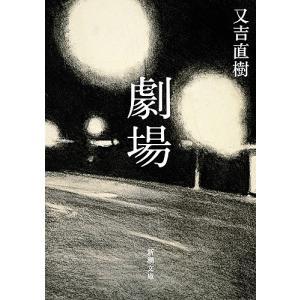 劇場 / 又吉直樹