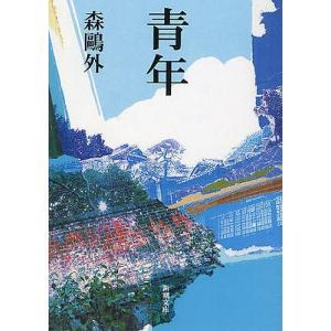 青年 / 森鴎外|bookfan