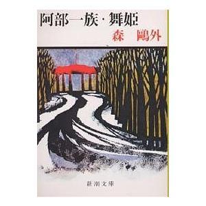 阿部一族・舞姫 / 森鴎外|bookfan