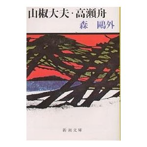 山椒大夫・高瀬舟 / 森鴎外