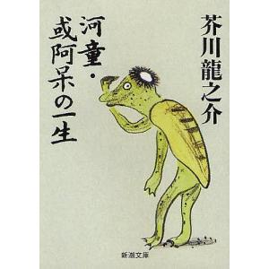 河童・或阿呆の一生  改版    / 芥川龍之介  著 - 新潮社の商品画像|ナビ