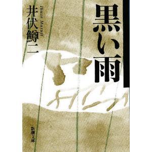黒い雨 / 井伏鱒二|bookfan