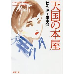天国の本屋 / 松久淳 / 田中渉
