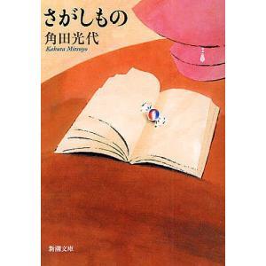 さがしもの / 角田光代|bookfan