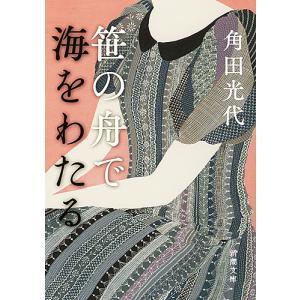 笹の舟で海をわたる / 角田光代|bookfan