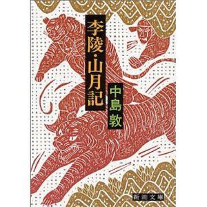 著:中島敦 出版社:新潮社 発行年月:2003年12月 シリーズ名等:新潮文庫