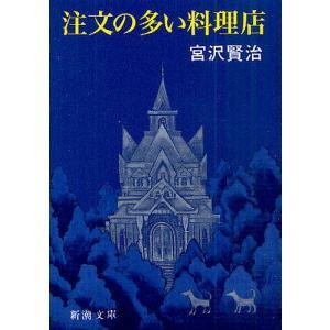 注文の多い料理店 / 宮沢賢治|bookfan