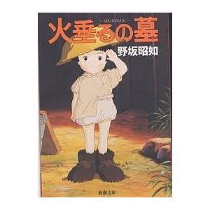 著:野坂昭如 出版社:新潮社 発行年月:2003年07月 シリーズ名等:新潮文庫