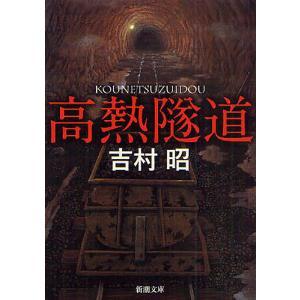 高熱隧道 / 吉村昭 bookfan
