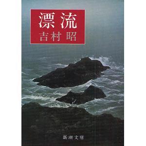 著:吉村昭 出版社:新潮社 発行年月:2008年12月 シリーズ名等:新潮文庫 よ−5−8