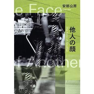 著:安部公房 出版社:新潮社 発行年月:2013年09月 シリーズ名等:文庫あ 4− 1