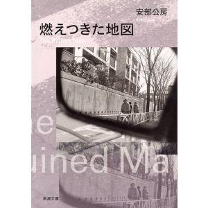 著:安部公房 出版社:新潮社 発行年月:2002年11月 シリーズ名等:新潮文庫