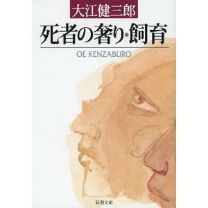 著:大江健三郎 出版社:新潮社 発行年月:2013年04月 シリーズ名等:新潮文庫 お−9−1