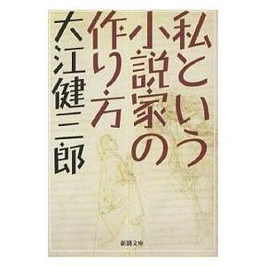 私という小説家の作り方 / 大江健三郎