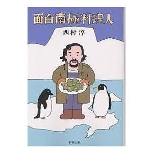 著:西村淳 出版社:新潮社 発行年月:2004年10月 シリーズ名等:新潮文庫