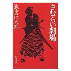 さむらい劇場 / 池波正太郎