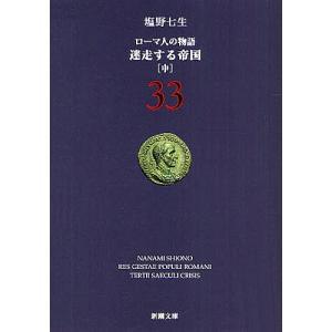 ローマ人の物語 33 / 塩野七生|bookfan