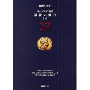 ロ-マ人の物語  37 /新潮社/塩野七生 (文庫) 中古の商品画像|ナビ