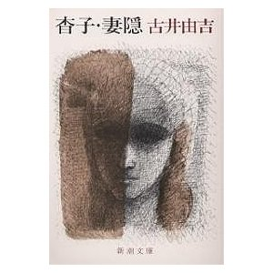 著:古井由吉 出版社:新潮社 発行年月:2004年03月 シリーズ名等:新潮文庫