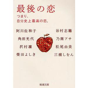 著:阿川佐和子 出版社:新潮社 発行年月:2008年12月 シリーズ名等:新潮文庫 あ−49−3