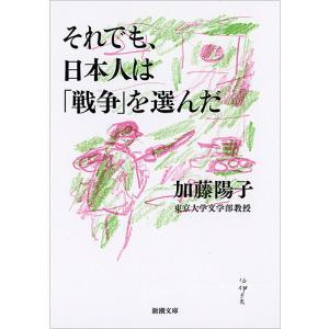 それでも、日本人は「戦争」を選んだ / 加藤陽子 bookfan