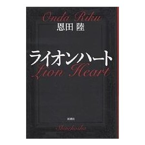 ライオンハート / 恩田陸 bookfan