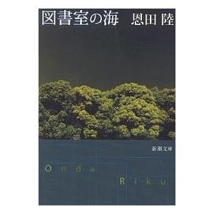 図書室の海 / 恩田陸 bookfan