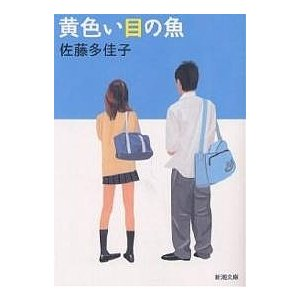 黄色い目の魚 / 佐藤多佳子
