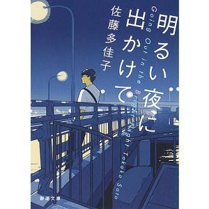 明るい夜に出かけて / 佐藤多佳子