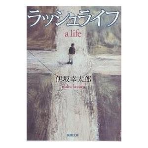 ラッシュライフ/伊坂幸太郎の関連商品2