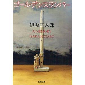 ゴールデンスランバー / 伊坂幸太郎