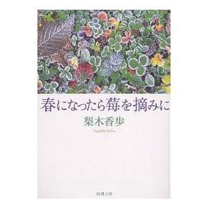 春になったら莓を摘みに / 梨木香歩|bookfan