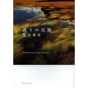 渡りの足跡 / 梨木香歩|bookfan