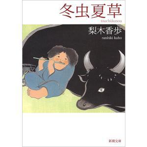 冬虫夏草 / 梨木香歩|bookfan
