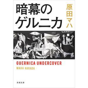 暗幕のゲルニカ / 原田マハ bookfan