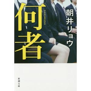 著:朝井リョウ 出版社:新潮社 発行年月:2015年07月 シリーズ名等:新潮文庫 あ−78−1