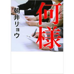 著:朝井リョウ 出版社:新潮社 発行年月:2019年07月 シリーズ名等:新潮文庫 あ−78−2