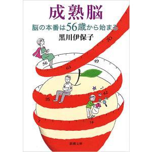 成熟脳 脳の本番は56歳から始まる / 黒川伊保子 bookfan