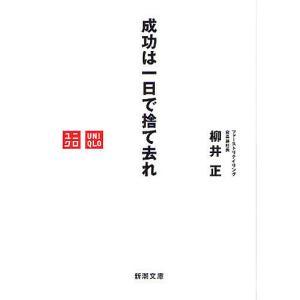 成功は一日で捨て去れ / 柳井正|bookfan