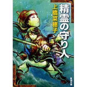 著:上橋菜穂子 出版社:新潮社 発行年月:2007年04月 シリーズ名等:新潮文庫 う−18−2